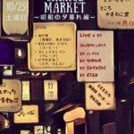 Saturday garage market「昭和の夕暮れ編」 (結城市)